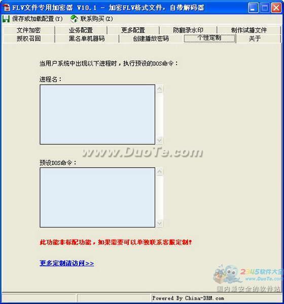 FLV文件专用加密器下载