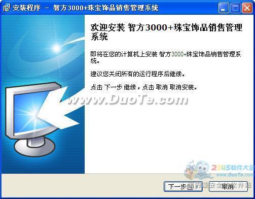 智方3000+珠宝饰品首饰专卖店进销存管理系统下载