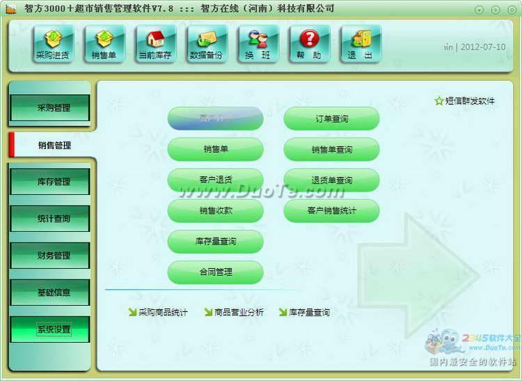 智方3000+超市门店专卖店销售管理系统下载