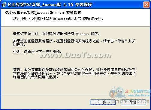 亿企POS收银管理系统下载