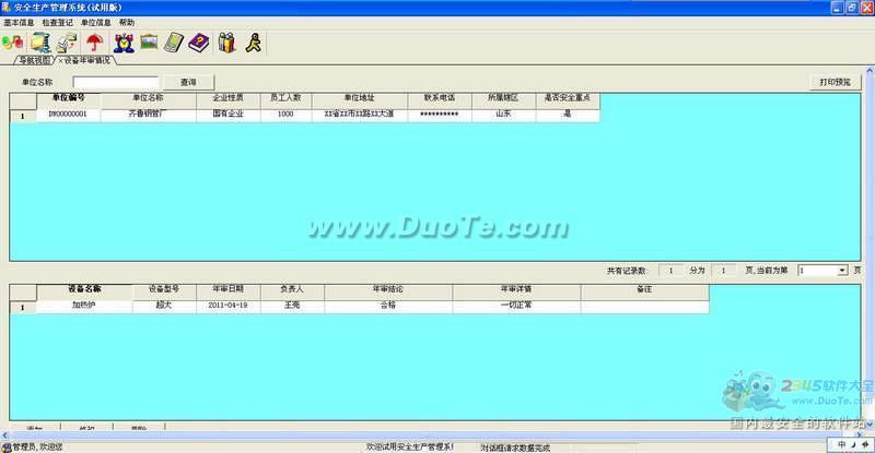 商行天下安全生产管理软件下载