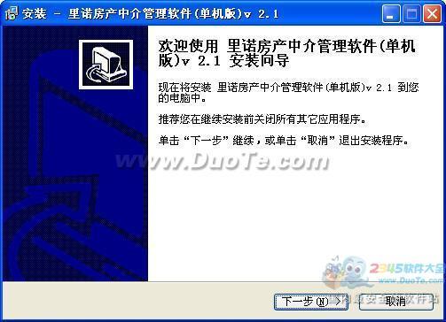 里诺房产中介管理软件下载