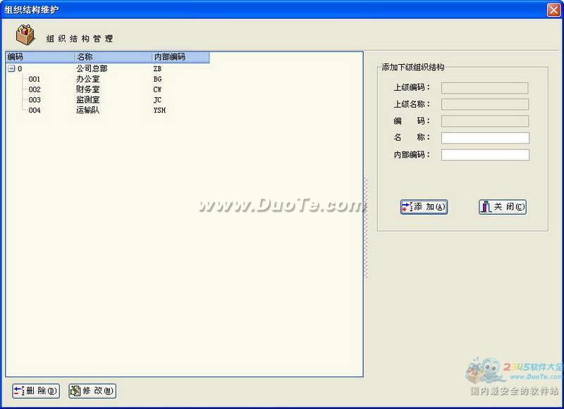 起点设备及配件管理系统下载