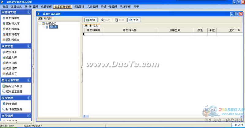 农机企业管理系统下载
