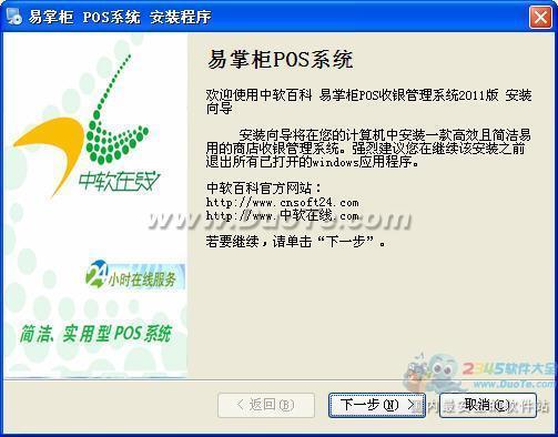 易掌柜POS-零售系统下载