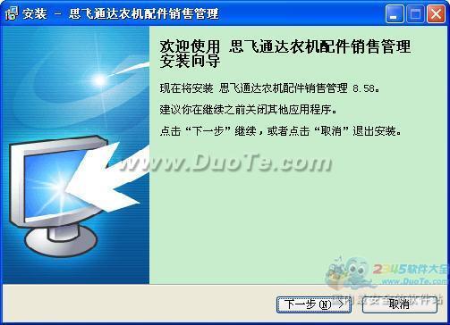 思飞通达农机配件销售管理软件下载