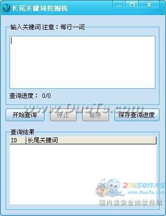 云众长尾关键词挖掘器2012下载