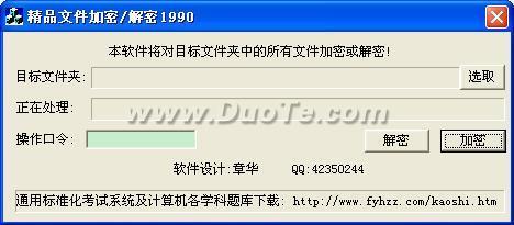 精品文件加密软件下载