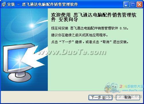 思飞通达电脑配件销售管理软件下载
