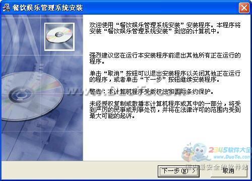 宏嘉餐饮收银管理软件下载