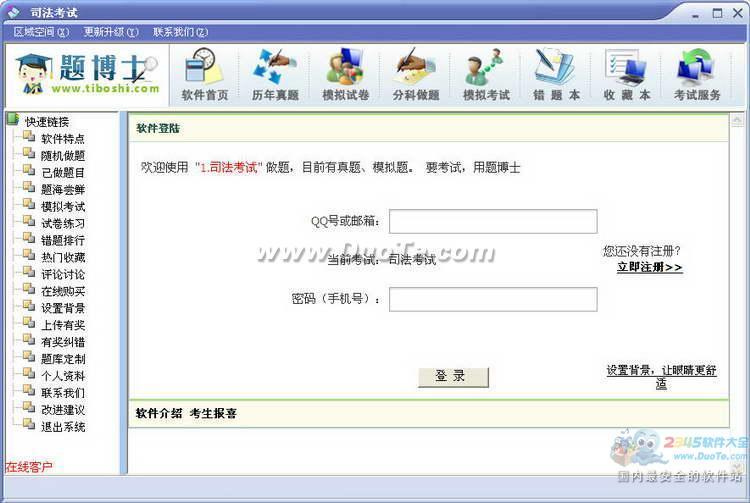 题博士司法考试题库软件下载