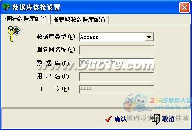 多多用户自定义报表系统下载