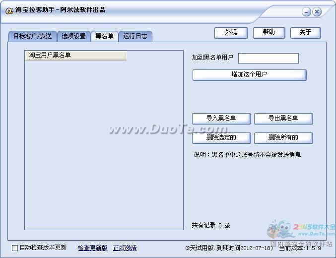 微易光兰驾校学员管理系统下载