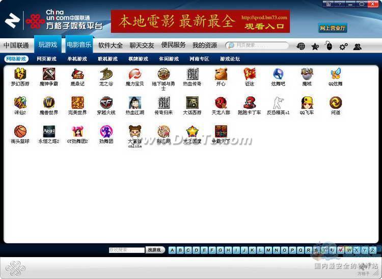 方格子娱教平台下载