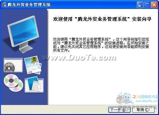 腾龙外贸业务管理系统下载