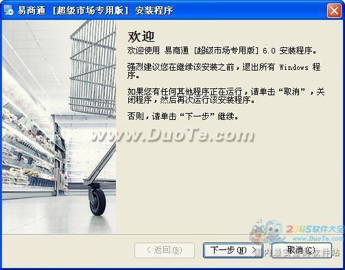 易商通商业管理系统下载