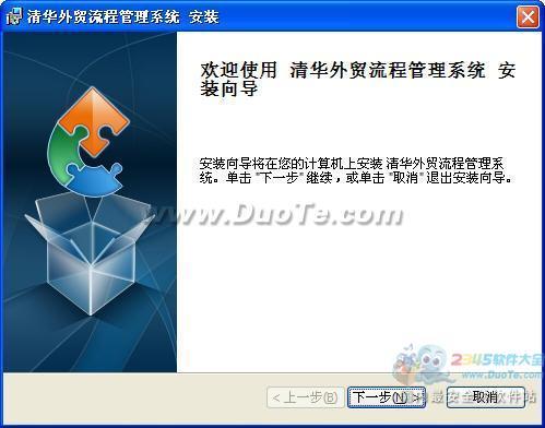 清华外贸流程管理系统下载