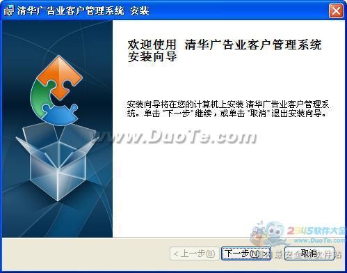 清华软件广告业客户管理系统下载