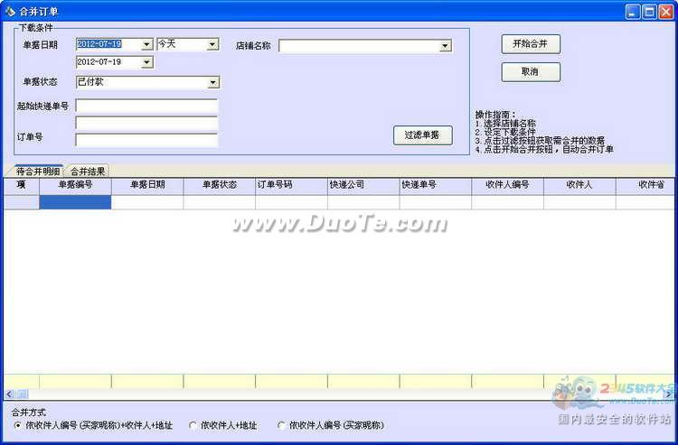 追风网店管理系统下载