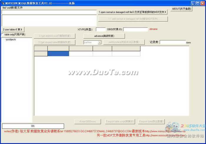鱼肠MSSQL数据修复软件下载