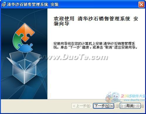 清华沙石销售管理系统下载