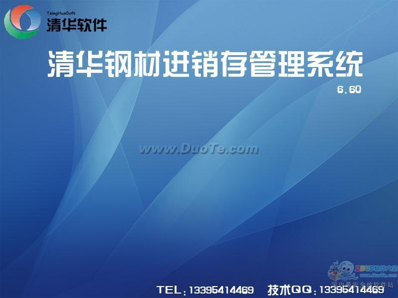 清华钢材进销存管理系统下载