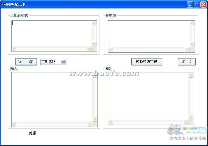 飞影网页采集爬行系统下载