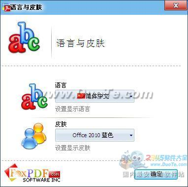AutoCAD(DWG)转PDF转换器 (FoxPDF DWG to PDF Converter)下载