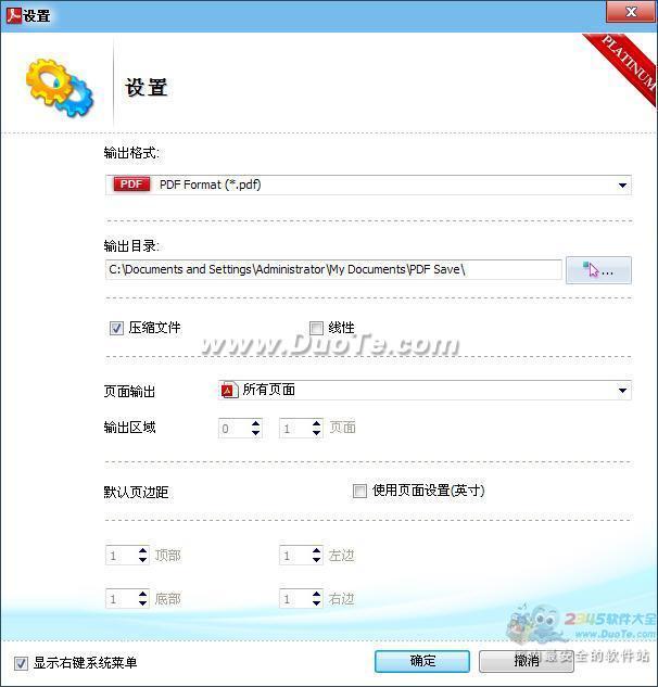 PDF转换器(FoxPDF PDF Converter Platinum)下载