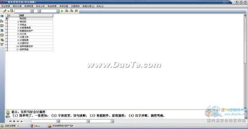 清华财务管理系统下载