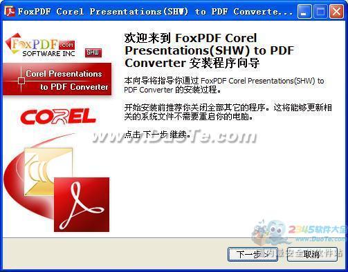 CorelPresentations(SHW)转换成PDF转换器 (SHW to PDF Converter)下载