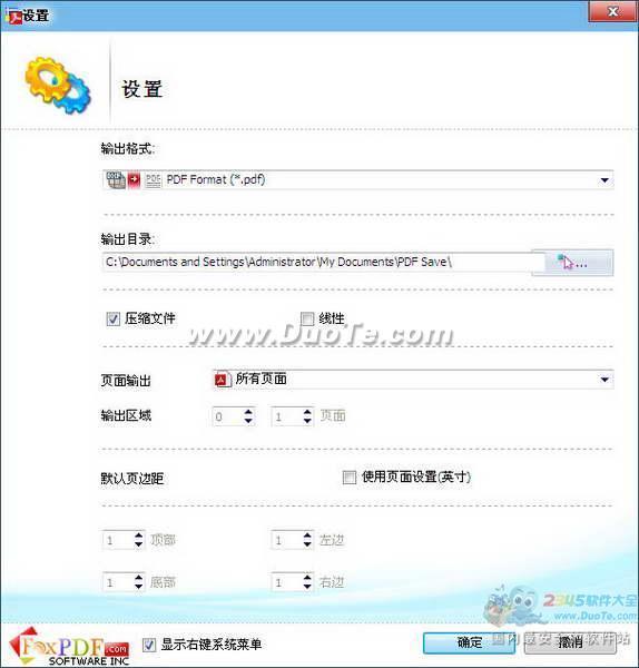 AutoCAD(DXF)转换成PDF转换器 (FoxPDF DXF to PDF Converter)下载