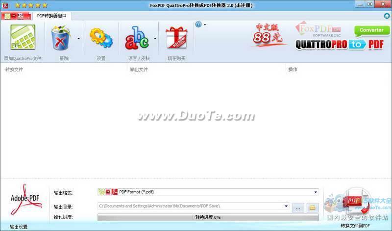 QuattroPro转换成PDF转换器(FoxPDF QuattroPro PDF Converter)下载