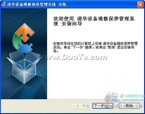 清华软件设备维修保养管理系统下载