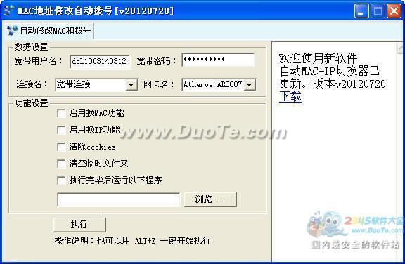 优体MAC地址修改自动拨号软件下载