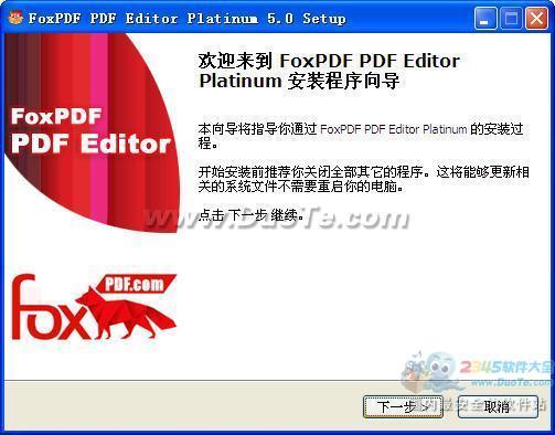 PDF编辑器 (FoxPDF PDF Editor Platinum)下载