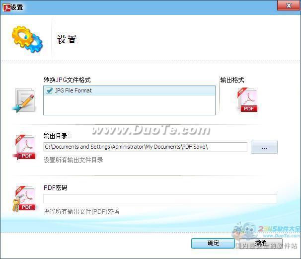 免费JPG转换成PDF转换器 (FoxPDF Free JPG PDF Converter)下载