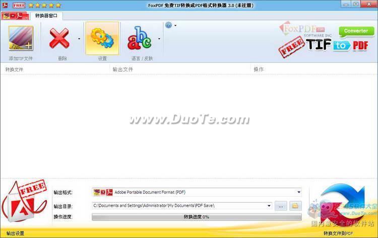TIF转PDF转换器 (FoxPDF Free TIF PDF Converter)下载