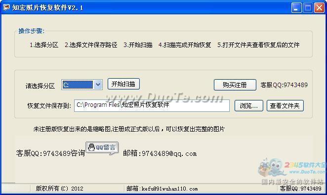 知宏照片恢复软件下载