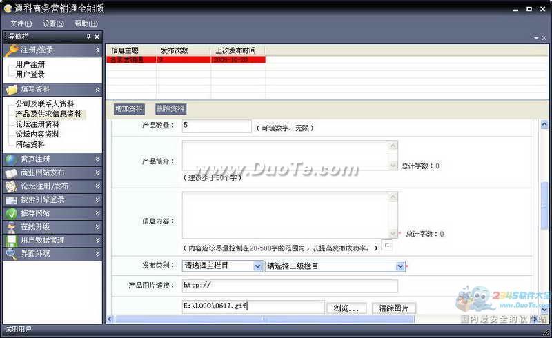 通科信息群发软件 2012下载