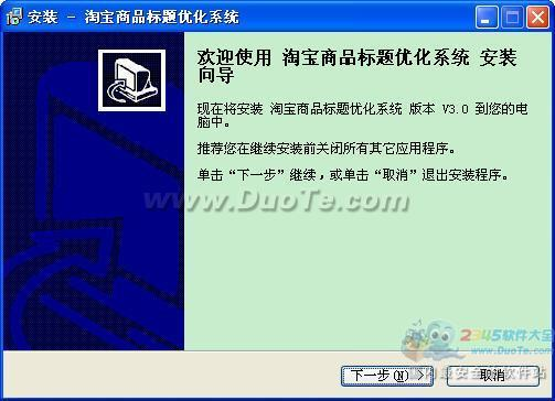 淘宝商品标题优化系统下载