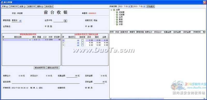 千里马美发管理系统下载