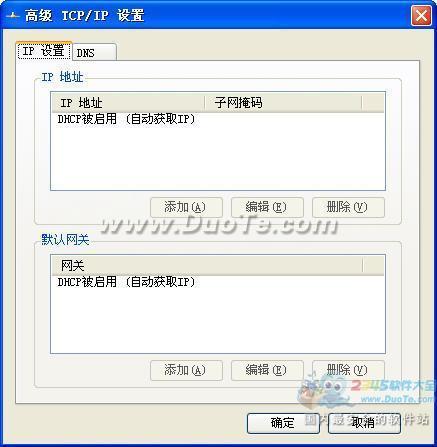 TCP/IP切换器下载