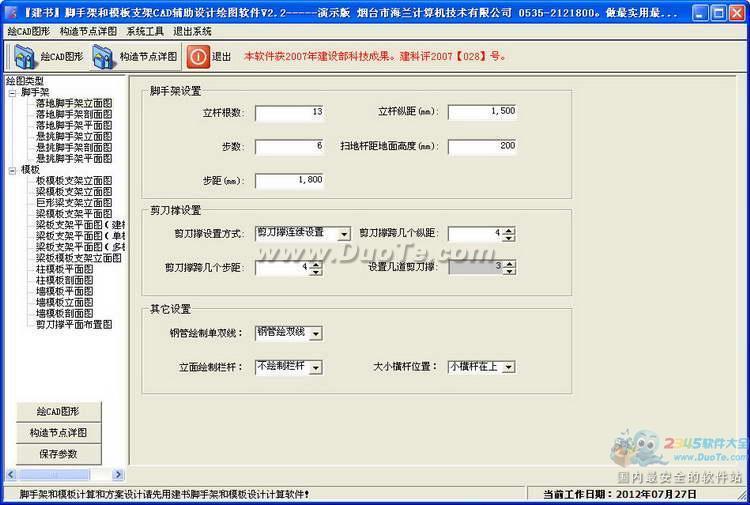 建书脚手架和模板支架方案设计计算CAD绘图软件下载