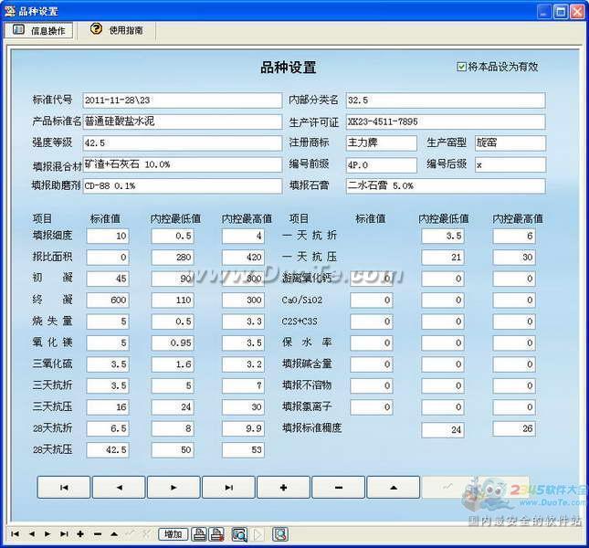 宏达水泥检测报告管理系统下载