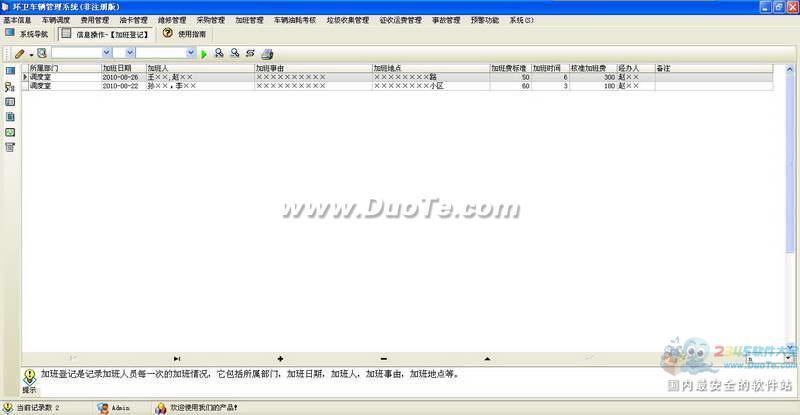 宏达环卫车辆管理系统下载