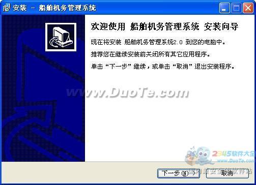 宏达船舶机务管理系统下载