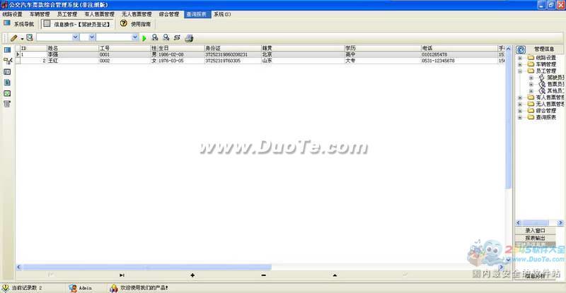 公交汽车票款综合管理系统下载