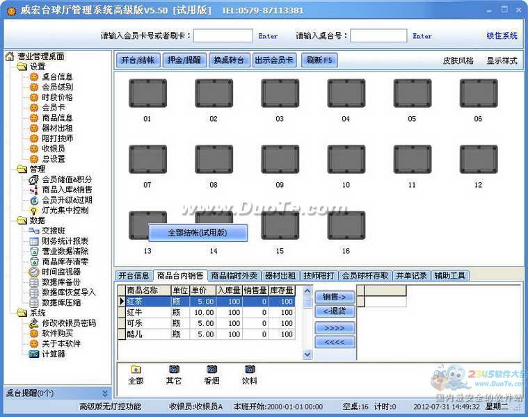 威宏羽毛球馆计费管理软件下载