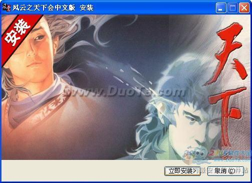 风云之天下会 中文版下载